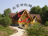 度假木屋、定制木屋、木屋制作